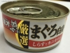 MIO~Japan Fish Can-- tuna, white fish, crab gravy (Red) 80g MI-6