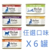 Thrive Complete Cat Can 75g X 6 (Mix)