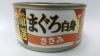 MIO~Japan Fish Can--Tuna & Chicken(Orange) 80g MI-9